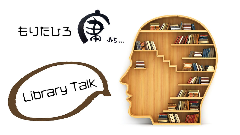 librarytalk.001.jpeg