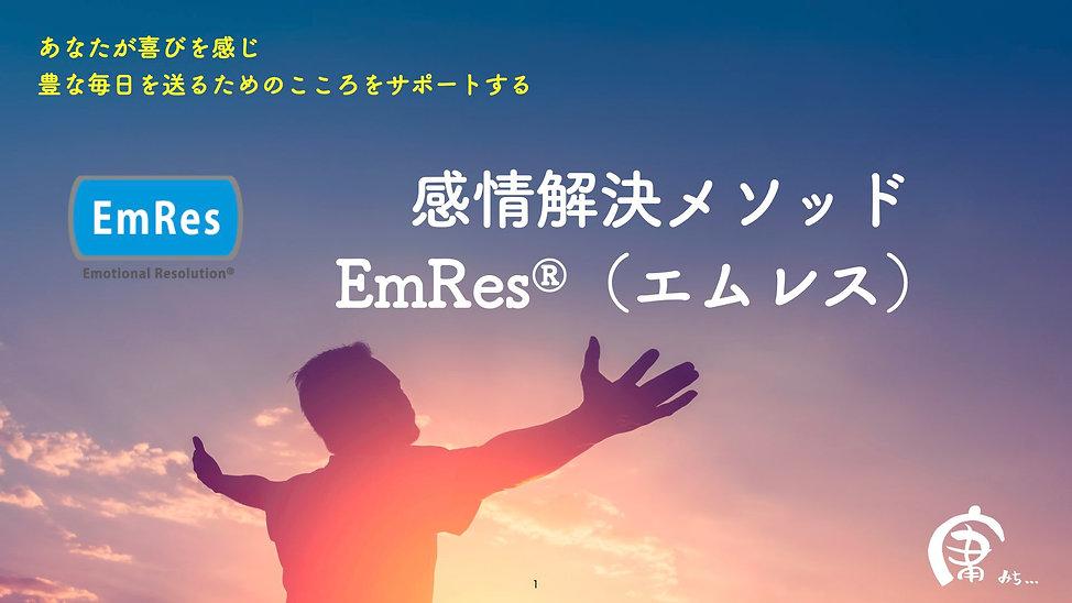 エムレス動画説明スライド.001.jpeg