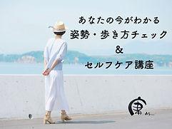 姿勢・歩き方チェック&セルフケア講座.001.jpeg