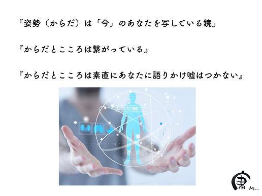 姿勢スライド画像.001.jpg