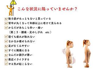 姿勢チェックプチ講座.003.jpg