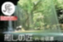 癒しの匠 表面-1000.jpg