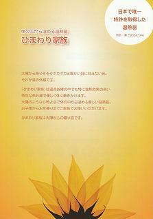 波動温熱パンフレット表紙