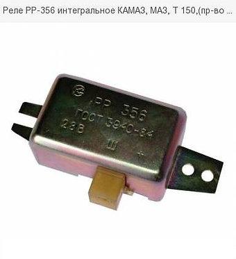 Реле зарядки Маз Краз  РР 356 картинка