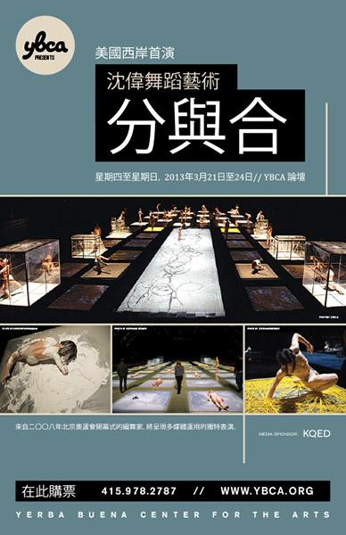 SHEN_WEI_Poster_Chinese_LR.jpg