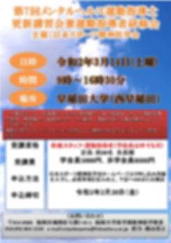 第7回更新講習会ポスター2(最新).jpg
