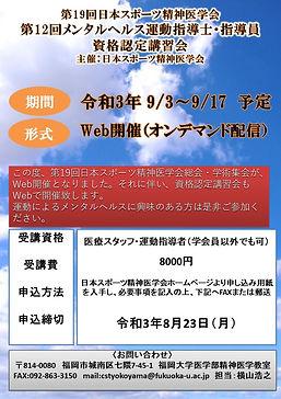 第12回MHFP講習会案内ポスター.jpg