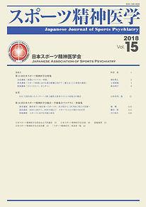 スポーツ精神医学表紙2018.jpg