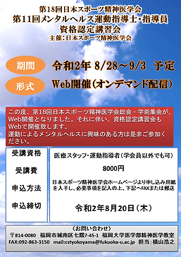第11回MHFP講習会案内ポスター.png