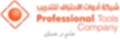 شركة أدوات الإحتراف للتدريب.png