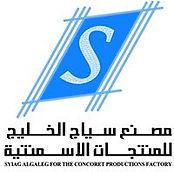 مصنع سياج الخليج للبوك.jpg