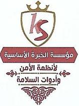 مؤسسة الخبرة الأساسية.JPG