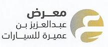 معرض عبدالعزيز عميرة للسيارات.JPG