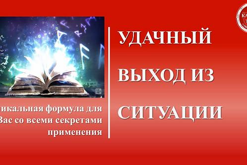 """Урок РМ """"Удачный выход из ситуации"""" (Автор неизвестен)"""