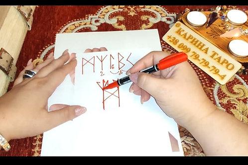 """Урок РМ """"Яга - магическая сила и защита с непроглядом"""" Автор Runava."""