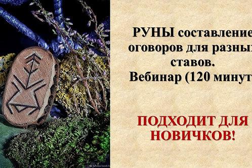 """Вебинар """"Руны - Составление ОГОВОРОВ для разных ставов"""""""