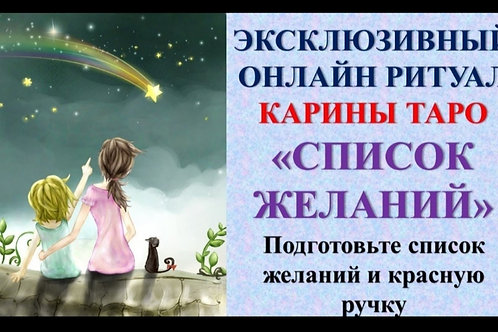 "Онлайн ритуал ""Список желаний"" автор Карина Таро (Кузьма)."