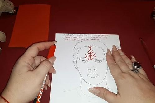 Развитие интуиции и магических способностей (автор Вяземский)