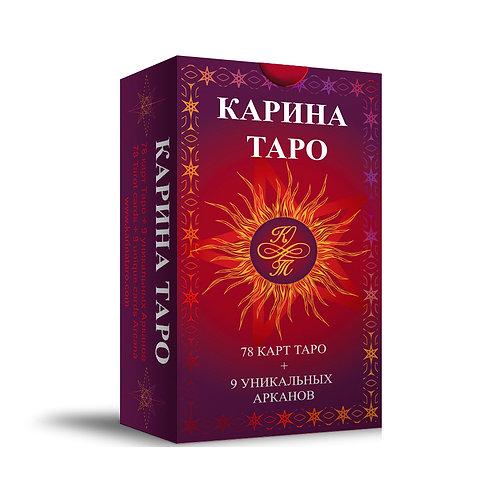 Карина Таро (78 карт + 9 дополнительных арканов + инструкция)
