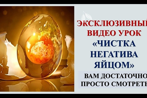 Урок БМ «Чистка яйцом». (Автор Карина Таро (Кузьма).
