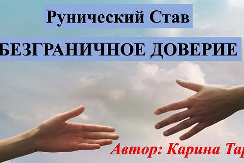 "Урок РМ ""Безграничное доверие"" автор Карина Таро"
