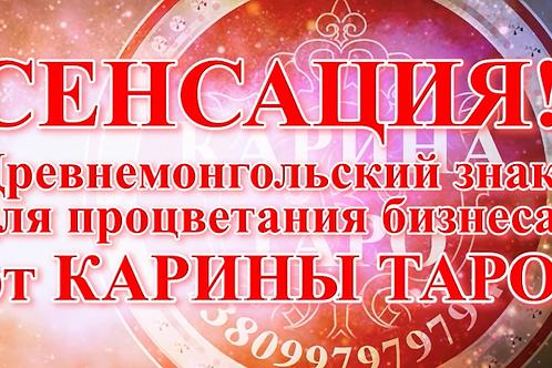 """Урок РМ """"Древнемонгольский знак Для процветания бизнеса"""" (Автор неизвестен)."""