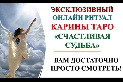 "Онлайн ритуал ""Счастливая судьба"".  Автор Карина Таро (Кузьма)"