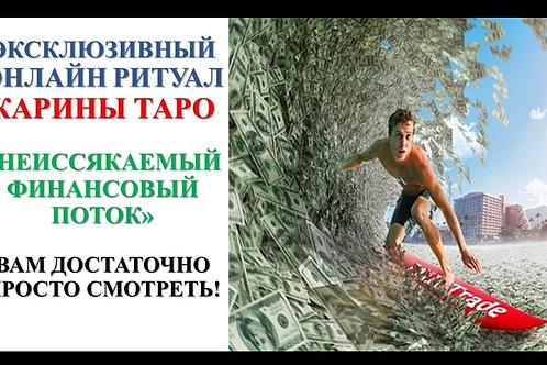 Онлайн ритуал «Неиссякаемый финансовый поток» (Автор Карина Таро (Кузьма).