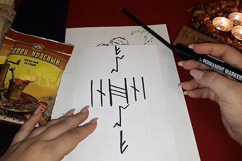 Урок РМ Ставлю крест на отношения (Автор я – Карина Таро, я же Кузьма