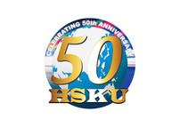 興固實業50週年logo