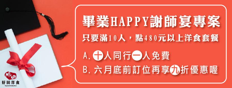 2020畢業聚餐-01.jpg