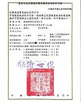 109臺南市廢乙清字第0048號-清除許可證書.jpg