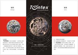 tontex三折式型錄