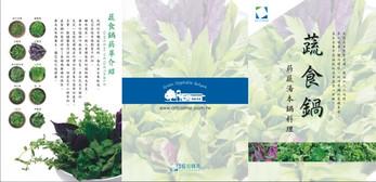 東東蔬食鍋菜單
