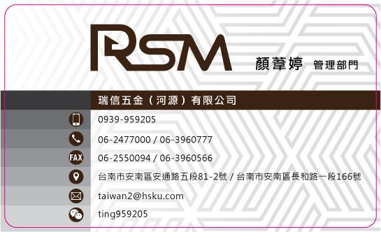 rsm 名片0708-褐色版_名片-灰 複本 4.jpg
