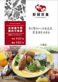 好田洋食菜單
