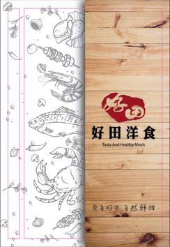 好田洋食菜單2019