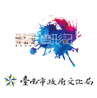 台南市政府文化局2018年新藝獎標誌暨主視覺