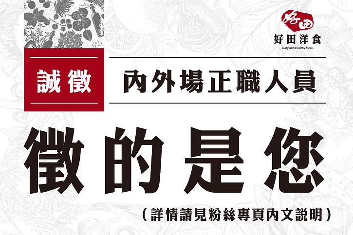 好田粉專徵人公告-01.jpg