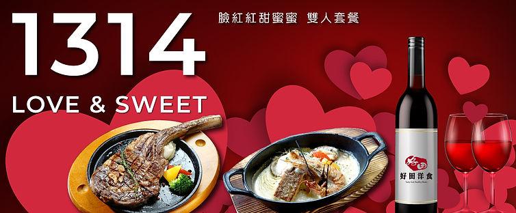 七夕臉紅紅甜蜜蜜餐點雙人套web_工作區域 1.jpg