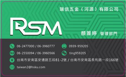 rsm 名片0701-顏葦婷_名片-灰 複本 4.jpg