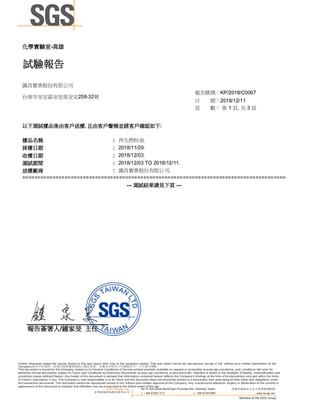 SGS檢測報告