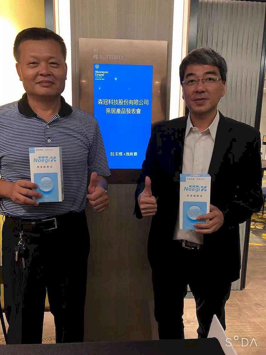 森冠科技總經理陳正勝(右)及業務副總曾煥明在台北喜來登大飯店舉辦奈居產品發表會。