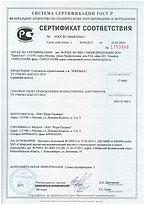 Сертификат соответствия ИЗОЛЬНА
