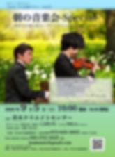 朝の音楽会Special写メ.jpg