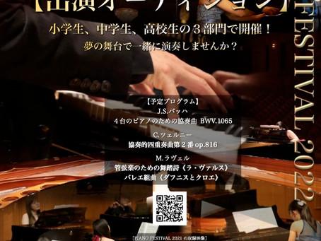 ピアノフェス第2弾開催決定!
