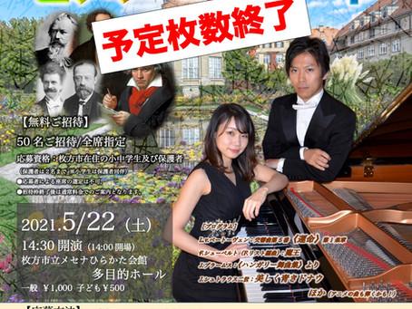 5/22の「こどものためのピアノ・コンサート」が満席になりました!