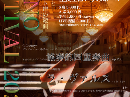 PIANO FESTIVAL 2021開催に向けて