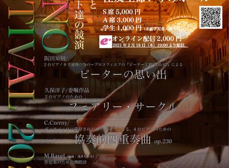 「ピアノフェス」が大阪市助成事業に採択されました!