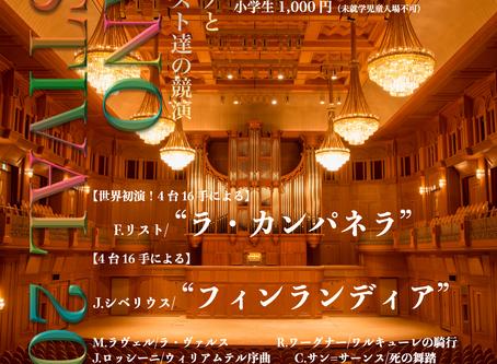 来年のピアノフェスティバル